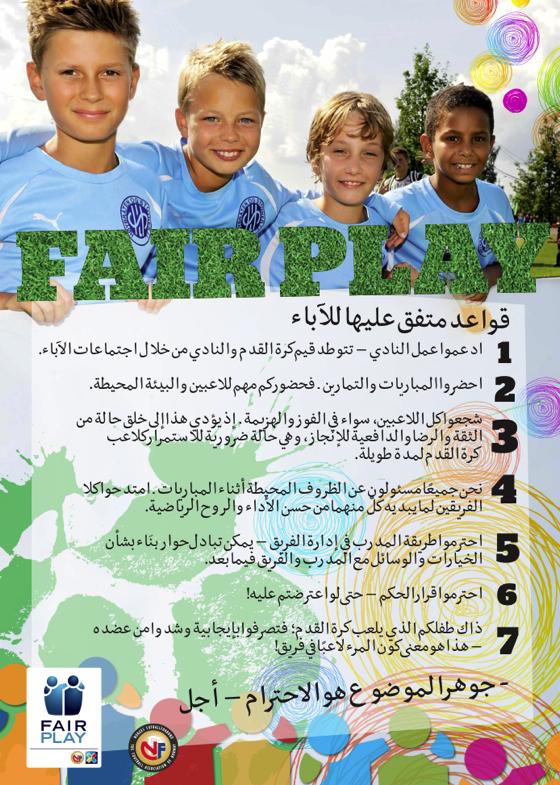 Foreldrevettregler arabisk